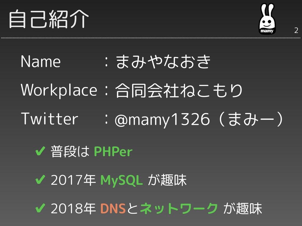 自己紹介 Name Workplace Twitter  ✔ 普段は PHPer  ✔ 201...