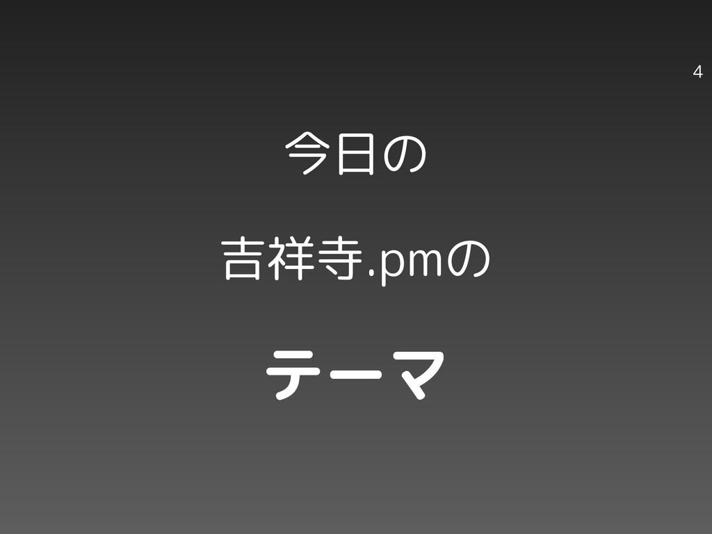 今日の 吉祥寺.pmの テーマ l4