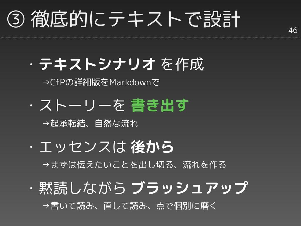 ③ 徹底的にテキストで設計 ・テキストシナリオ を作成   →CfPの詳細版をMarkdown...