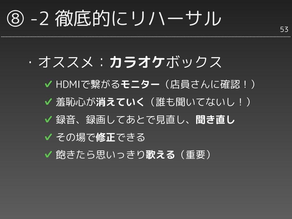 ⑧ -2 徹底的にリハーサル ・オススメ:カラオケボックス   ✔ HDMIで繋がるモニター(...