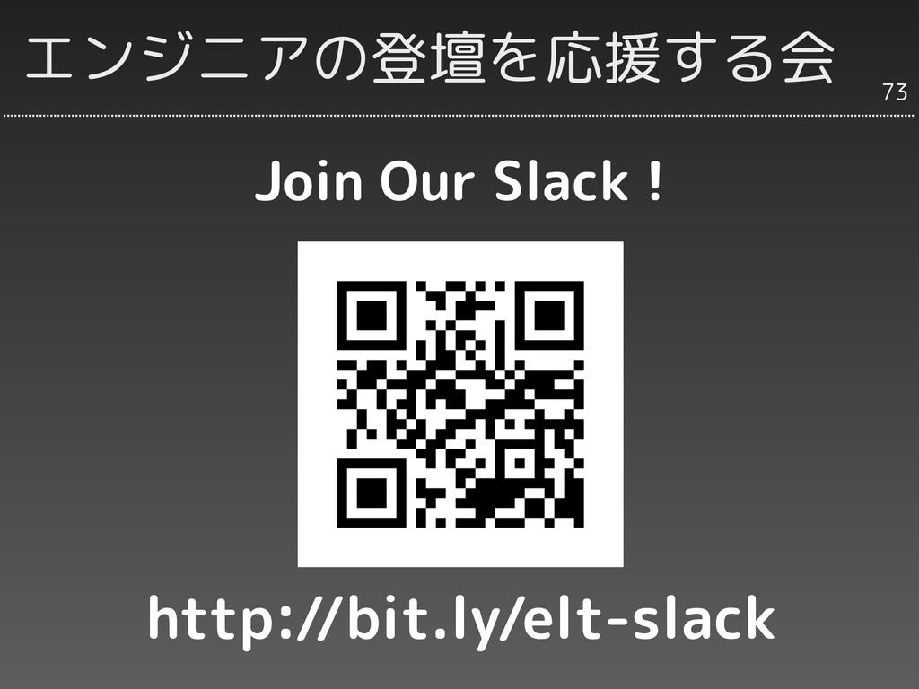 エンジニアの登壇を応援する会 Join Our Slack ! l73 http://bit....