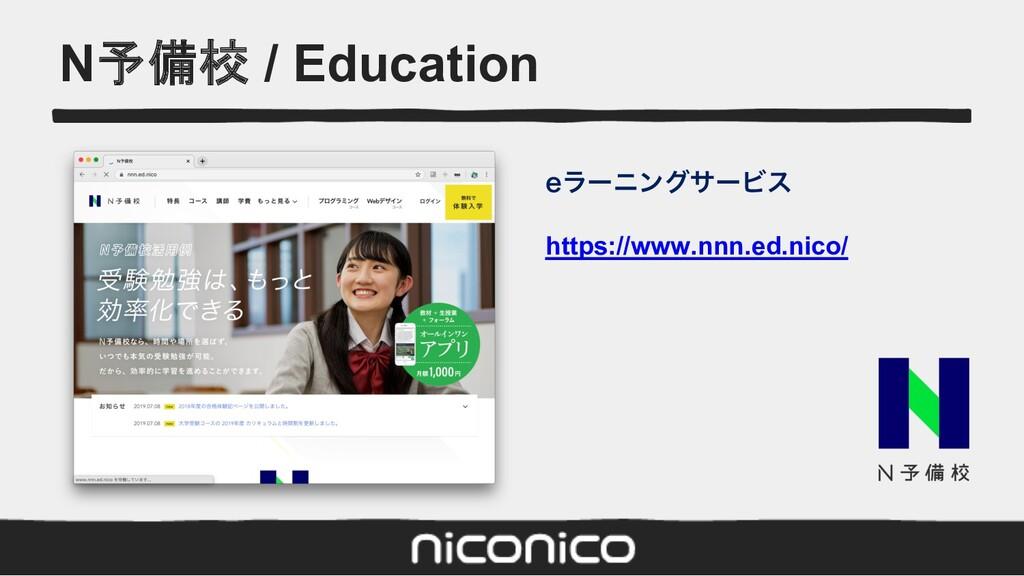 N予備校 / Education FϥʔχϯάαʔϏε https://www.nnn.ed....