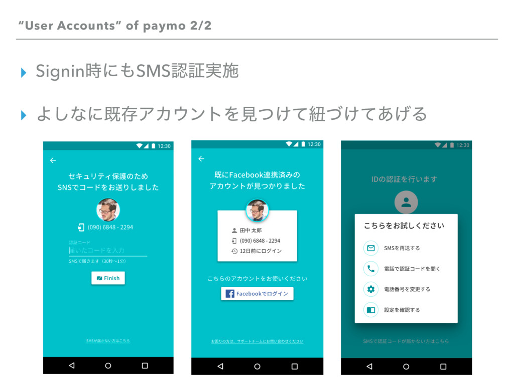 """User Accounts"" of paymo 2/2 ▸ Signin࣌ʹ΋SMSೝূ࣮ࢪ..."