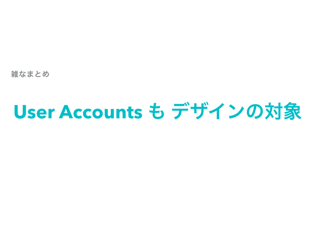 User Accounts  σβΠϯͷର ͳ·ͱΊ