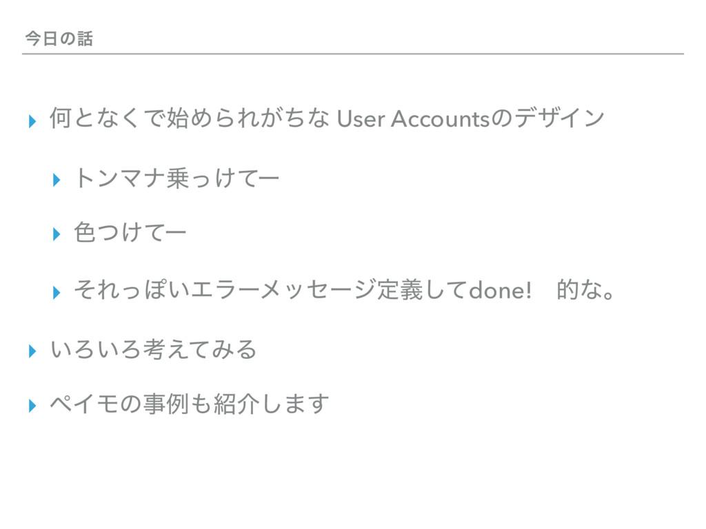 ࠓͷ ▸ Կͱͳ͘ͰΊΒΕ͕ͪͳ User AccountsͷσβΠϯ ▸ τϯϚφͬ...
