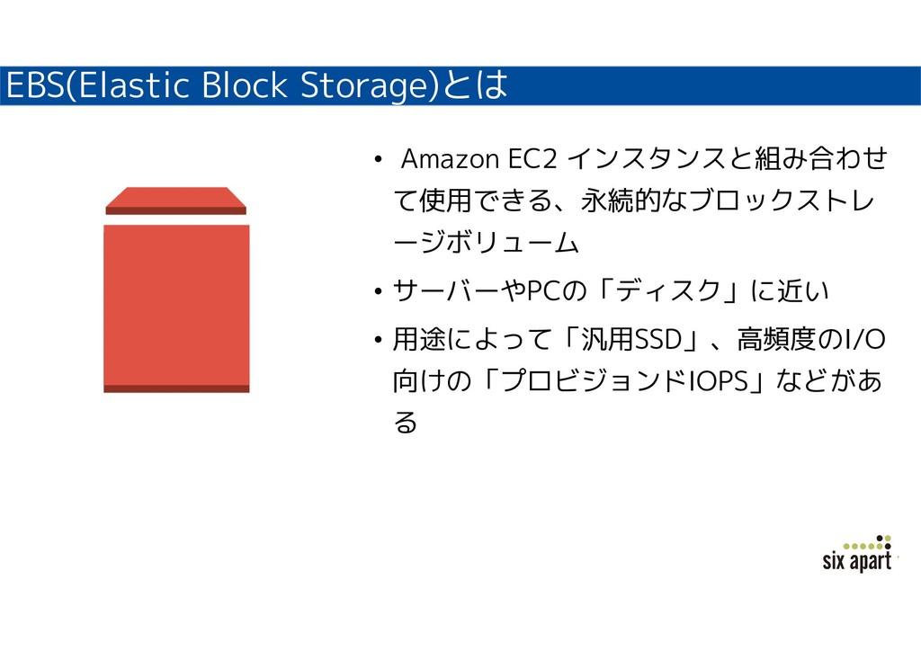 EBS(Elastic Block Storage)とは • Amazon EC2 インスタン...
