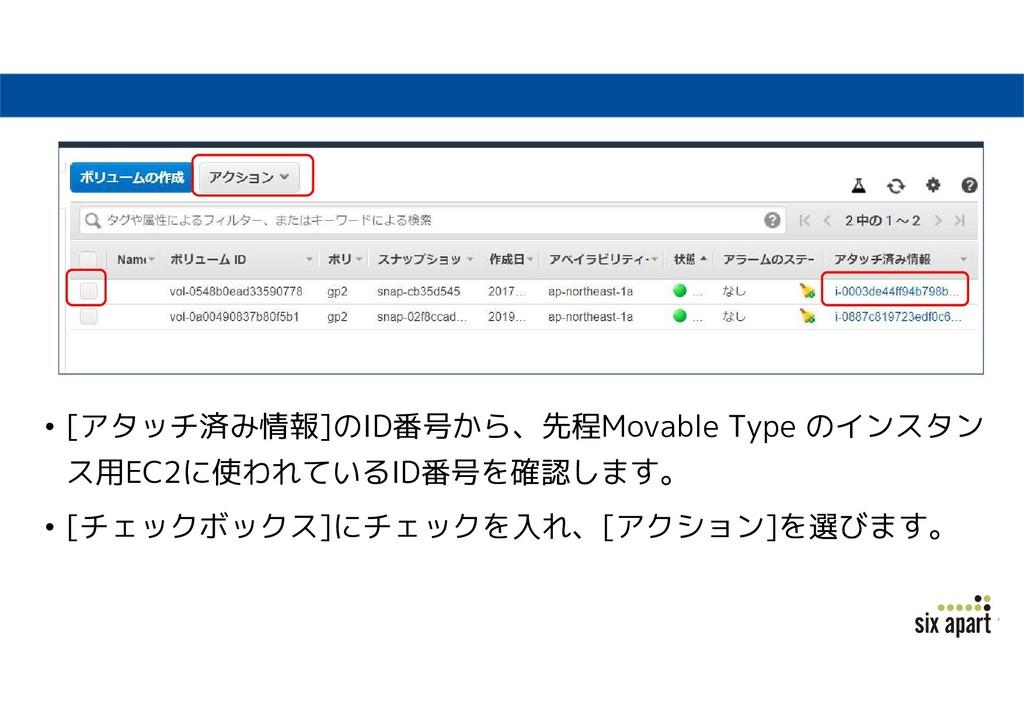 • [アタッチ済み情報]のID番号から、先程Movable Type のインスタン ス用EC2...