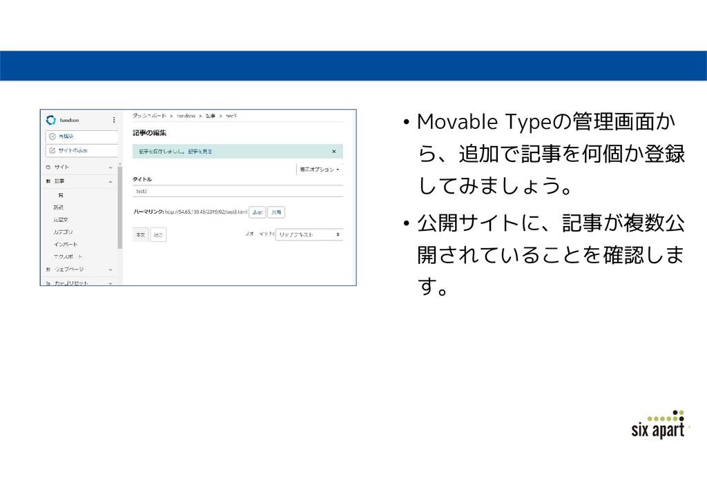 • Movable Typeの管理画面か ら、追加で記事を何個か登録 してみましょう。 • 公...