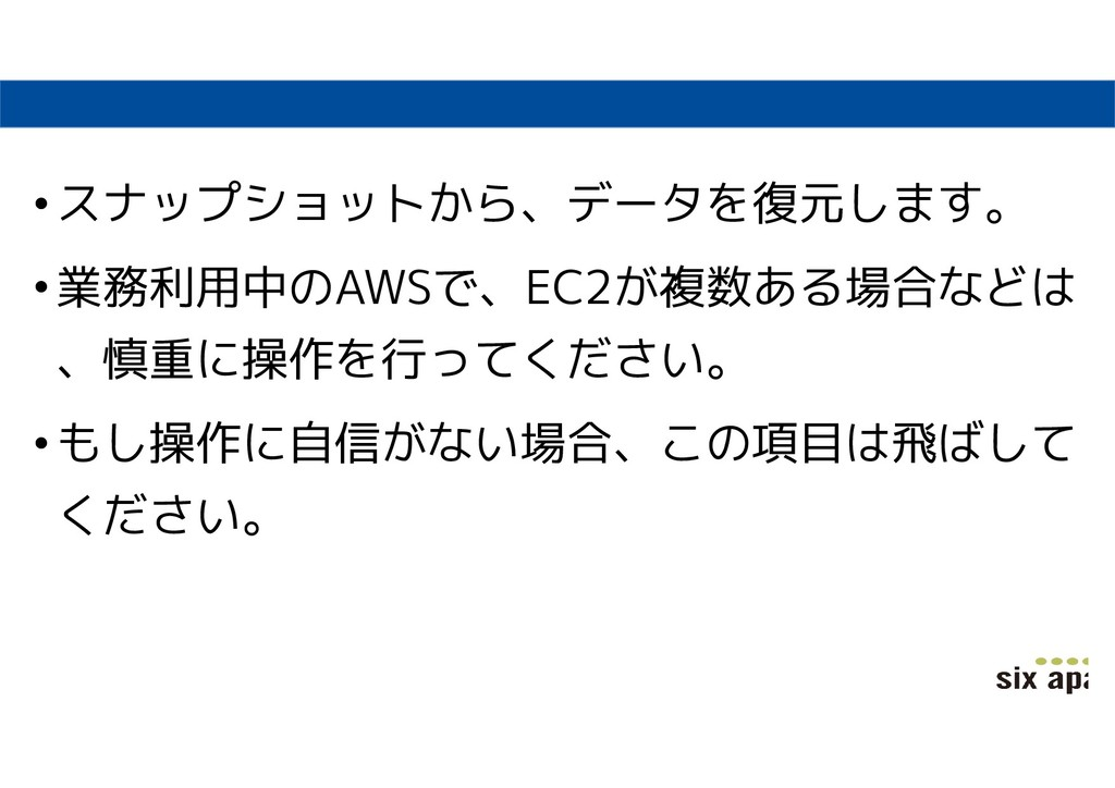 •スナップショットから、データを復元します。 •業務利用中のAWSで、EC2が複数ある場合など...