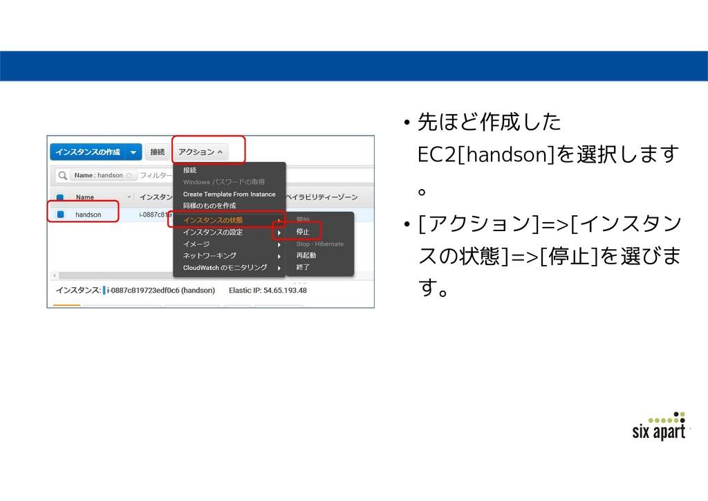 • 先ほど作成した EC2[handson]を選択します 。 • [アクション]=>[インスタ...