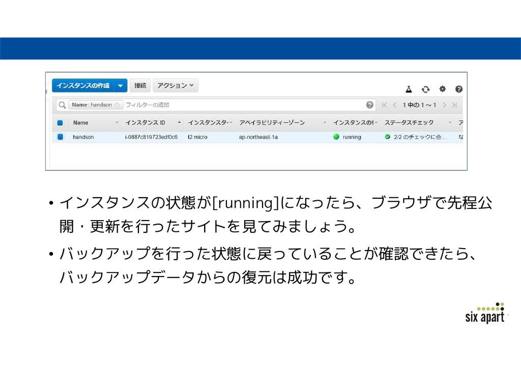 • インスタンスの状態が[running]になったら、ブラウザで先程公 開・更新を行ったサイト...