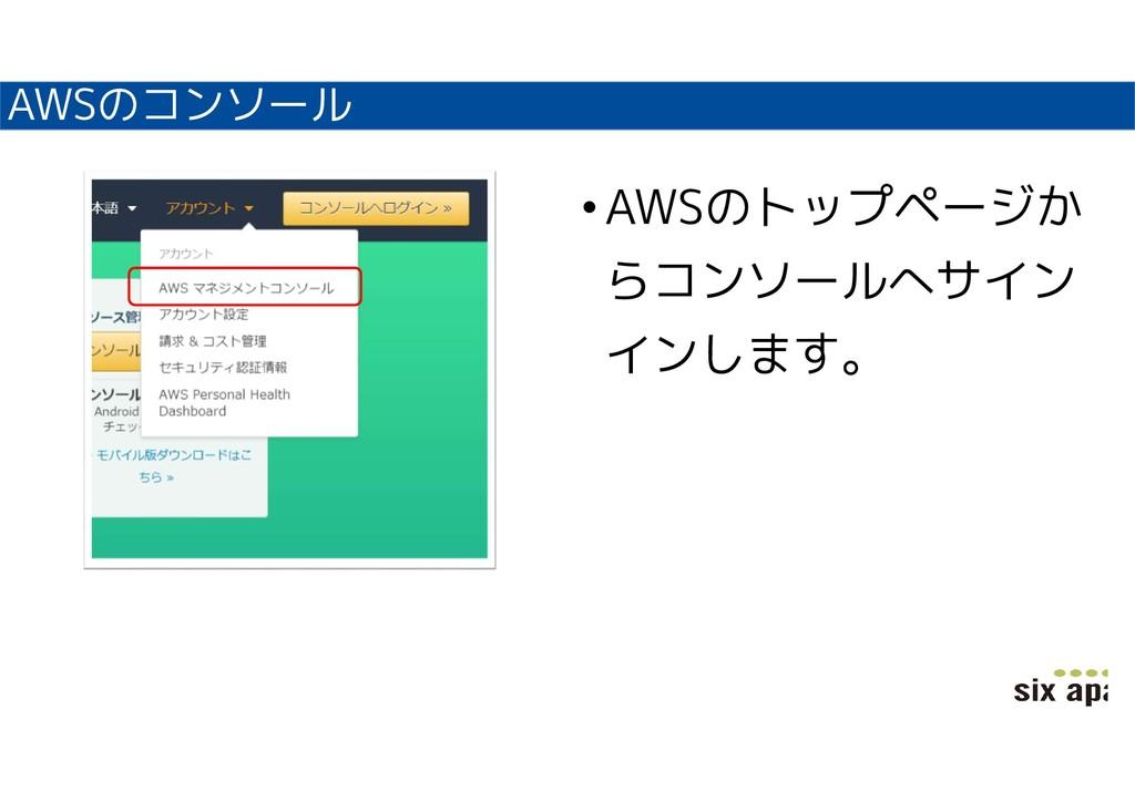 AWSのコンソール •AWSのトップページか らコンソールへサイン インします。