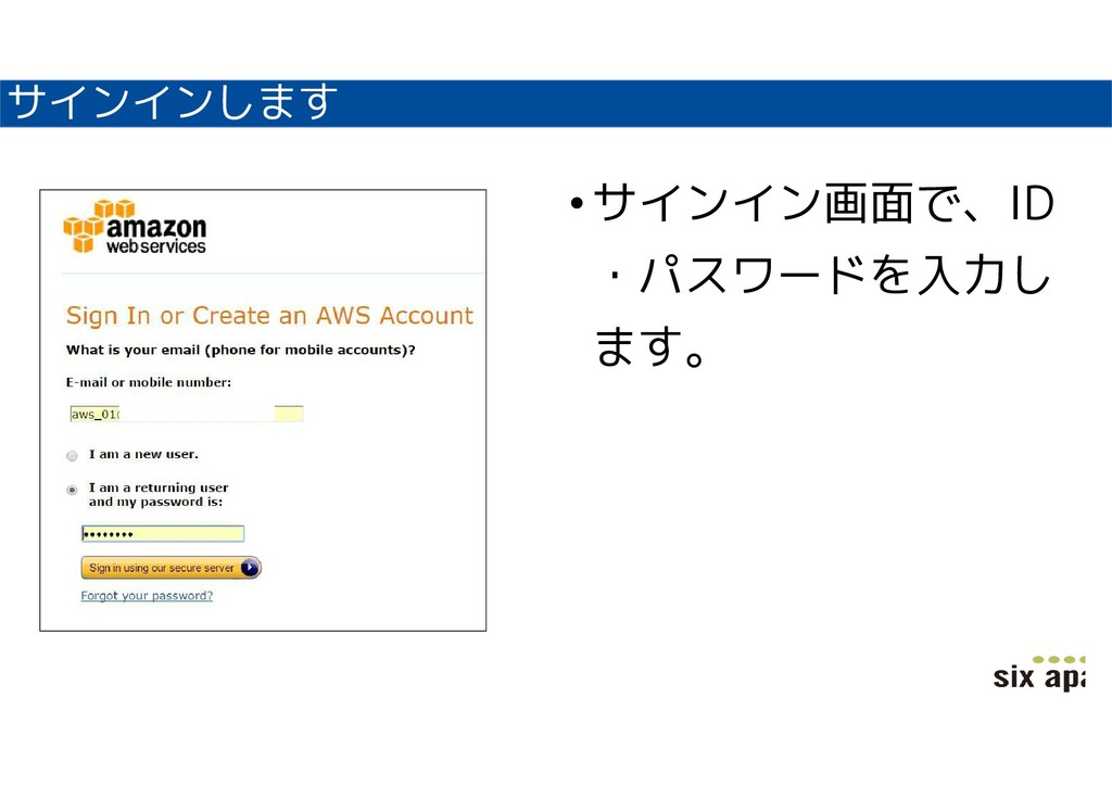 サインインします •サインイン画面で、ID ・パスワードを入力し ます。