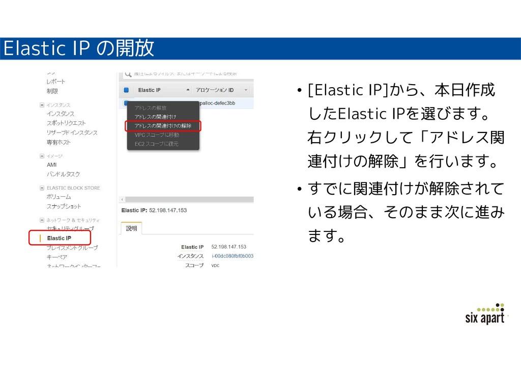 Elastic IP の開放 • [Elastic IP]から、本日作成 したElastic ...