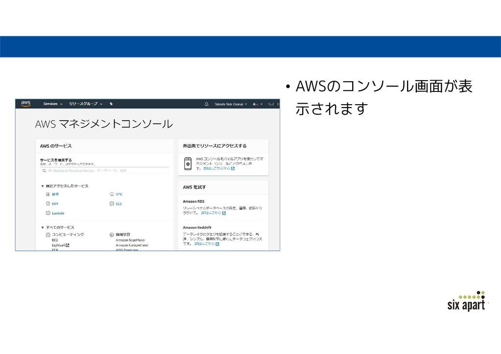 • AWSのコンソール画面が表 示されます