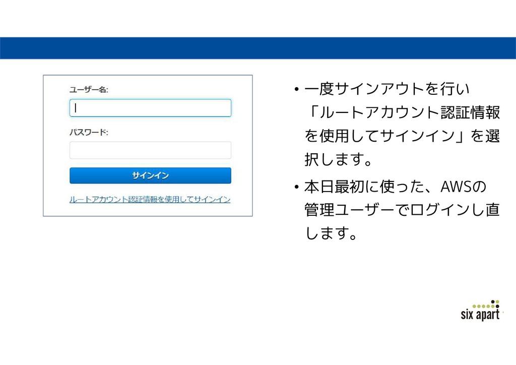 • 一度サインアウトを行い 「ルートアカウント認証情報 を使用してサインイン」を選 択します。...