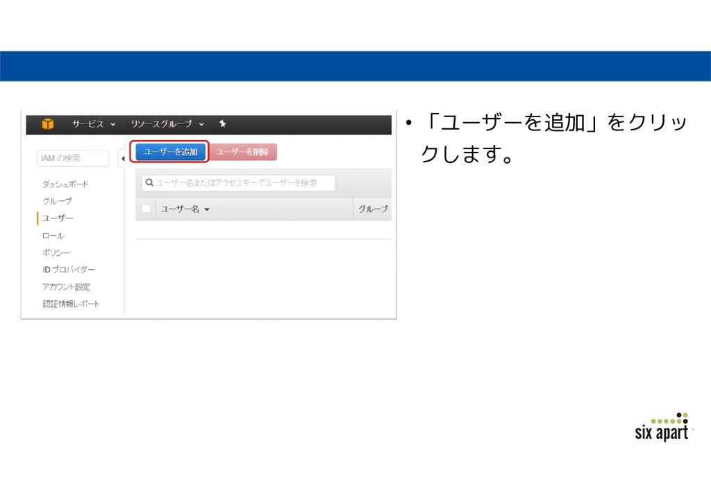 • 「ユーザーを追加」をクリッ クします。