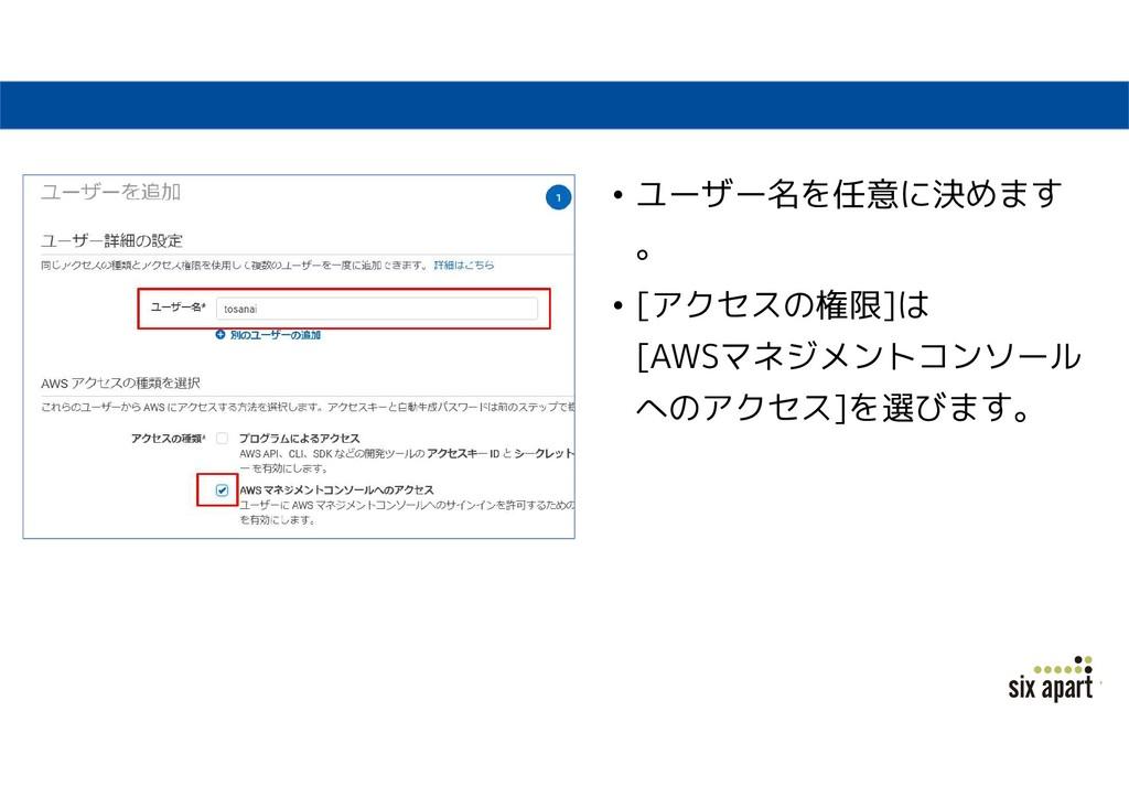 • ユーザー名を任意に決めます 。 • [アクセスの権限]は [AWSマネジメントコンソール ...