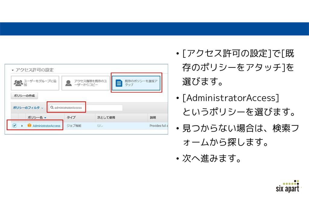 • [アクセス許可の設定]で[既 存のポリシーをアタッチ]を 選びます。 • [Adminis...