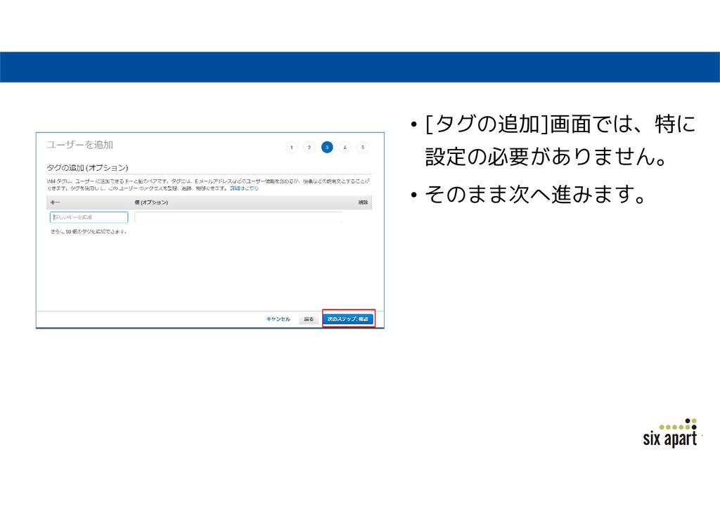 • [タグの追加]画面では、特に 設定の必要がありません。 • そのまま次へ進みます。