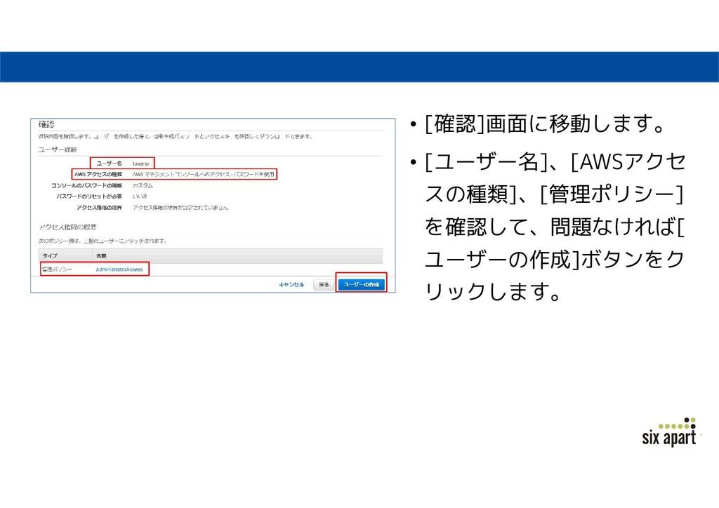 • [確認]画面に移動します。 • [ユーザー名]、[AWSアクセ スの種類]、[管理ポリシー...