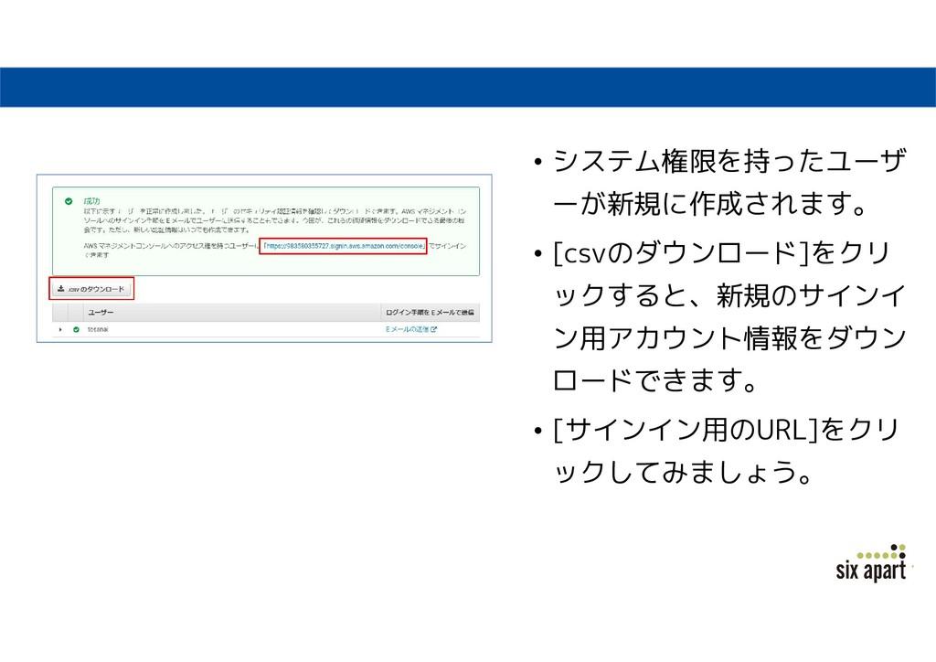 • システム権限を持ったユーザ ーが新規に作成されます。 • [csvのダウンロード]をクリ ...