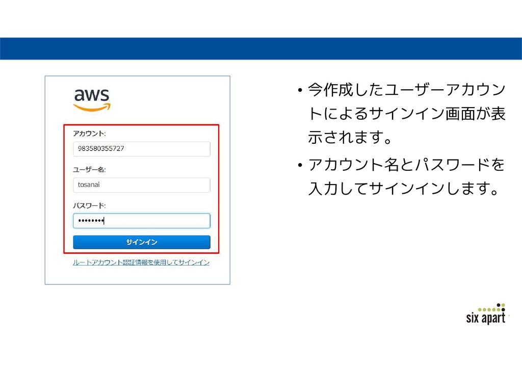 • 今作成したユーザーアカウン トによるサインイン画面が表 示されます。 • アカウント名とパ...