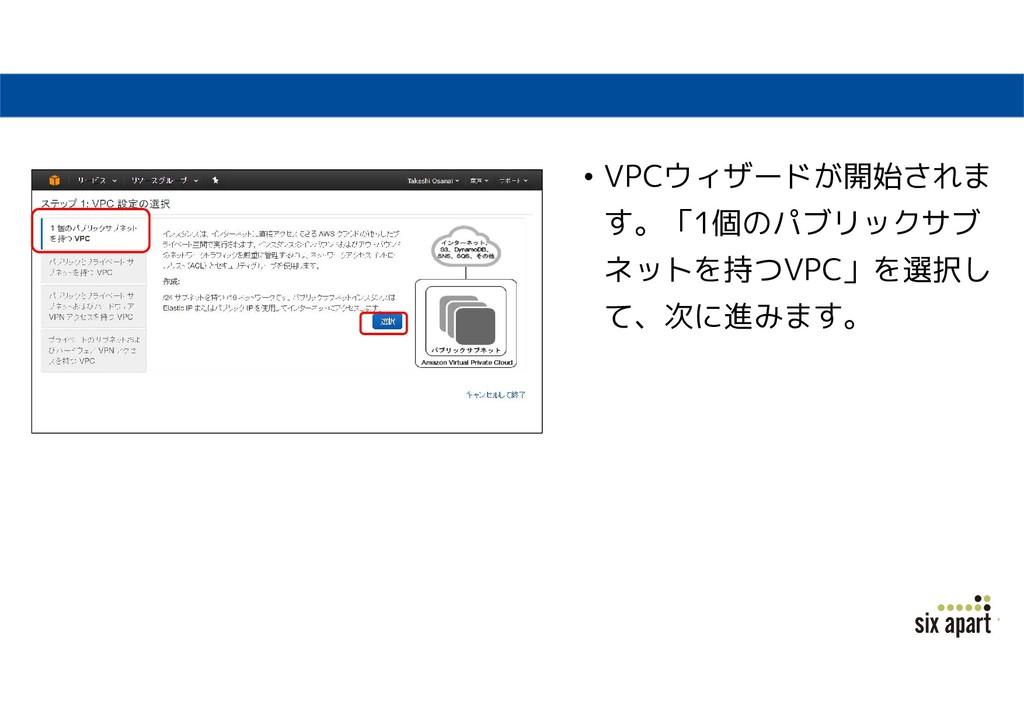 • VPCウィザードが開始されま す。「1個のパブリックサブ ネットを持つVPC」を選択し て...