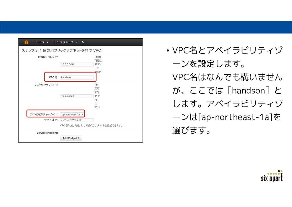 • VPC名とアベイラビリティゾ ーンを設定します。 VPC名はなんでも構いません が、ここで...
