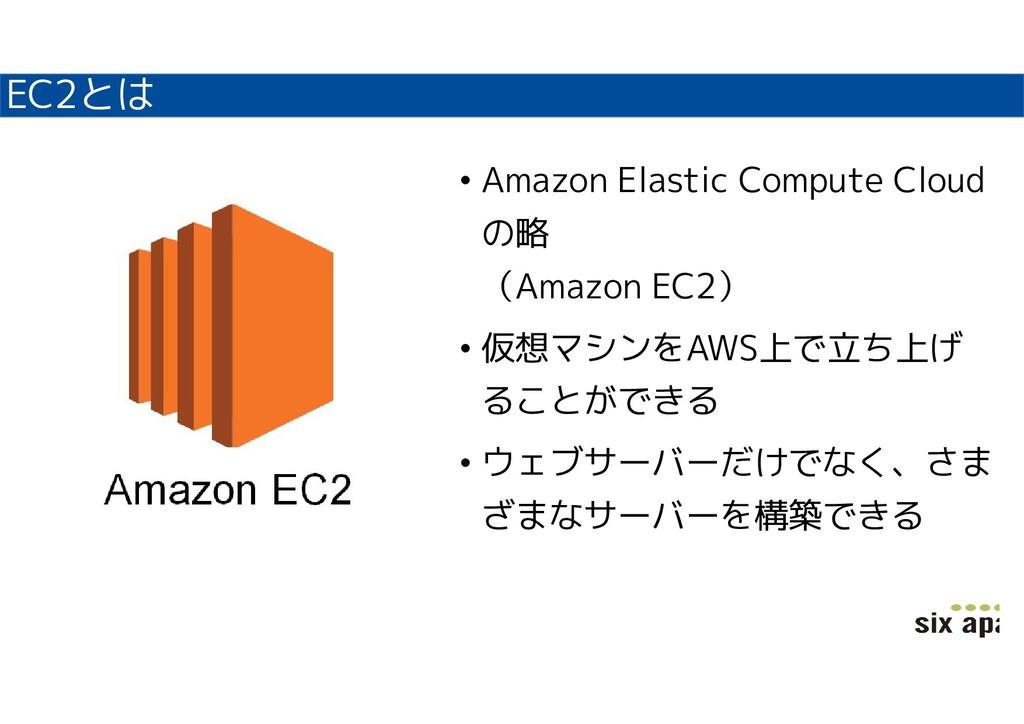 EC2とは • Amazon Elastic Compute Cloud の略 (Amazon...