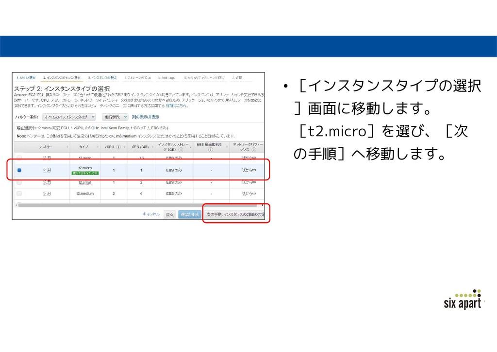 • [インスタンスタイプの選択 ]画面に移動します。 [t2.micro]を選び、[次 の手順...