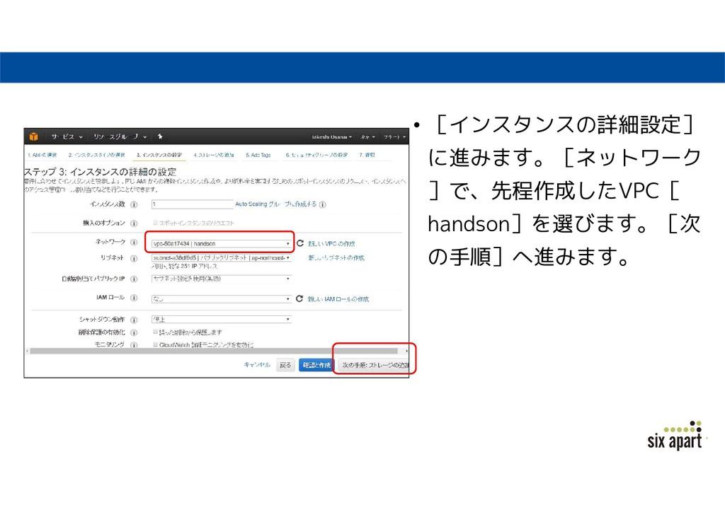 • [インスタンスの詳細設定] に進みます。[ネットワーク ]で、先程作成したVPC[ han...