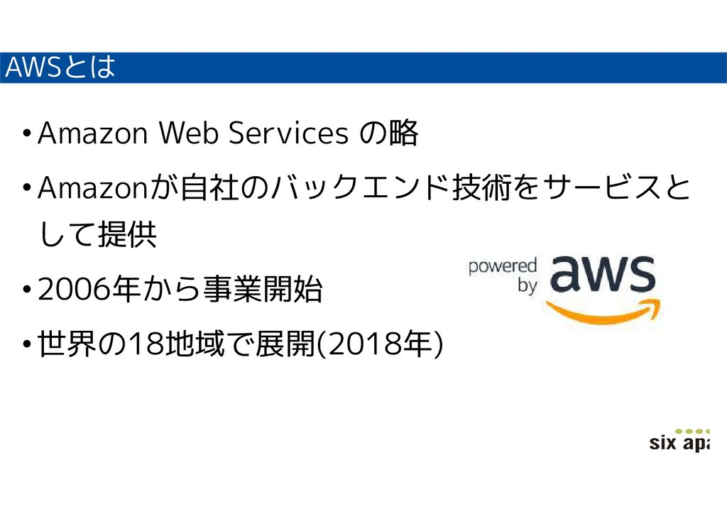 AWSとは •Amazon Web Services の略 •Amazonが自社のバックエンド...
