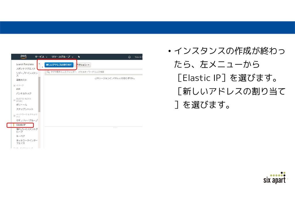 • インスタンスの作成が終わっ たら、左メニューから [Elastic IP]を選びます。 [...