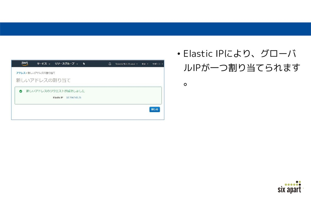 • Elastic IPにより、グローバ ルIPが一つ割り当てられます 。