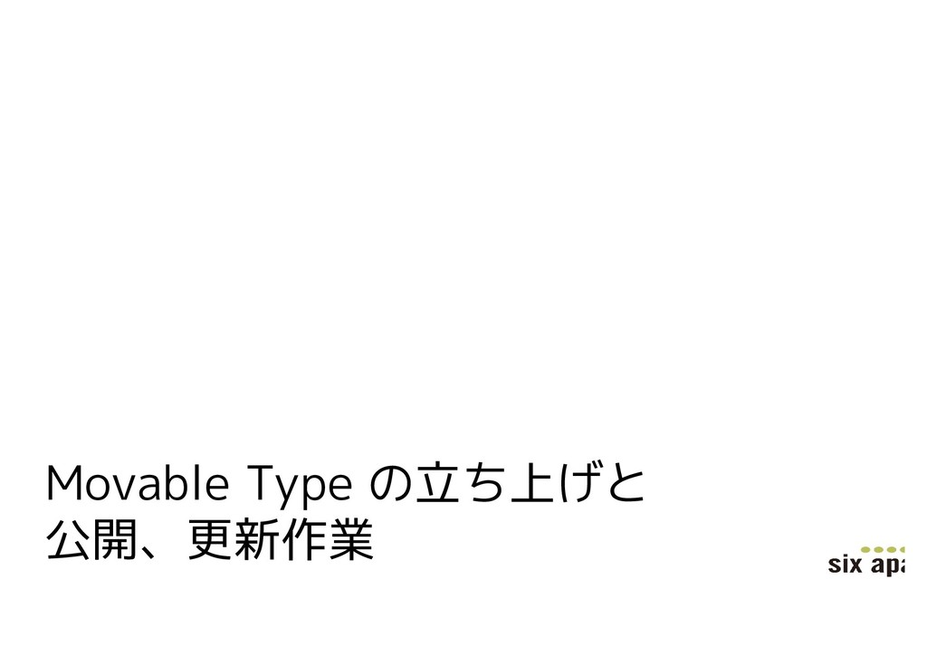 Movable Type の立ち上げと 公開、更新作業