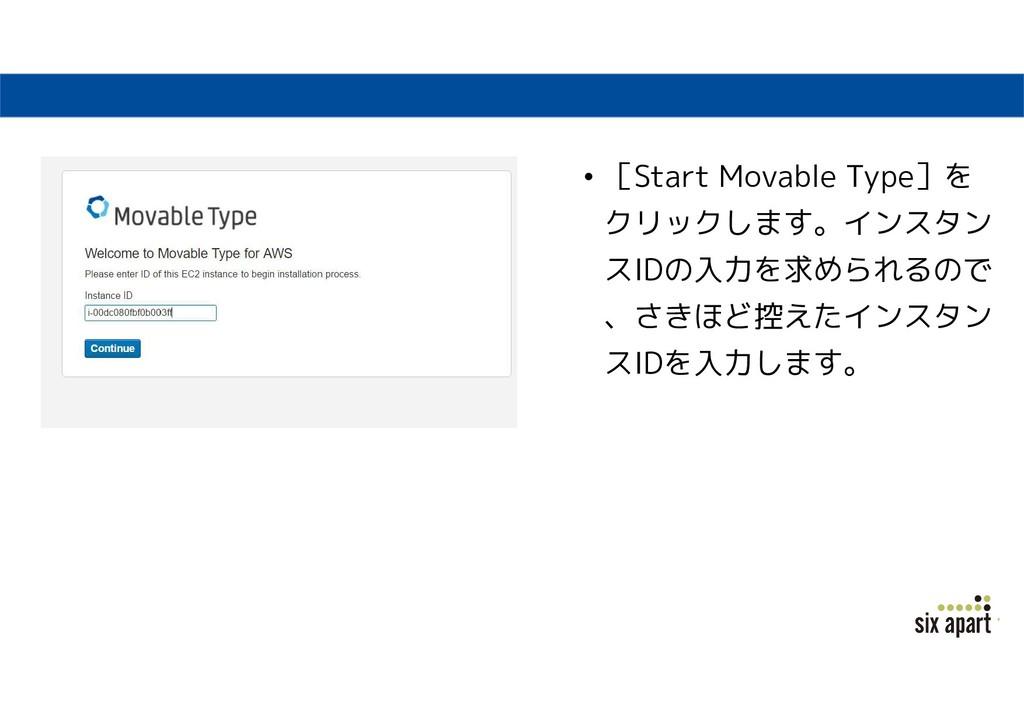 • [Start Movable Type]を クリックします。インスタン スIDの入力を求め...