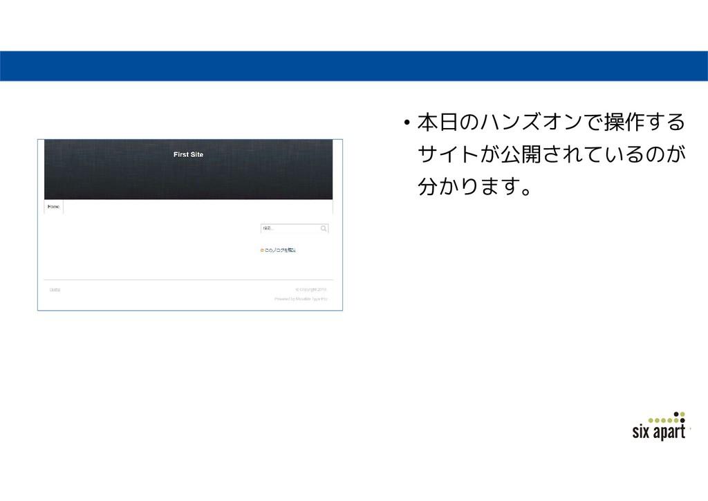 • 本日のハンズオンで操作する サイトが公開されているのが 分かります。