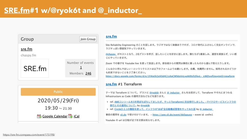SRE.fm#1 w/@ryok6t and @_inductor_ https://sre-...