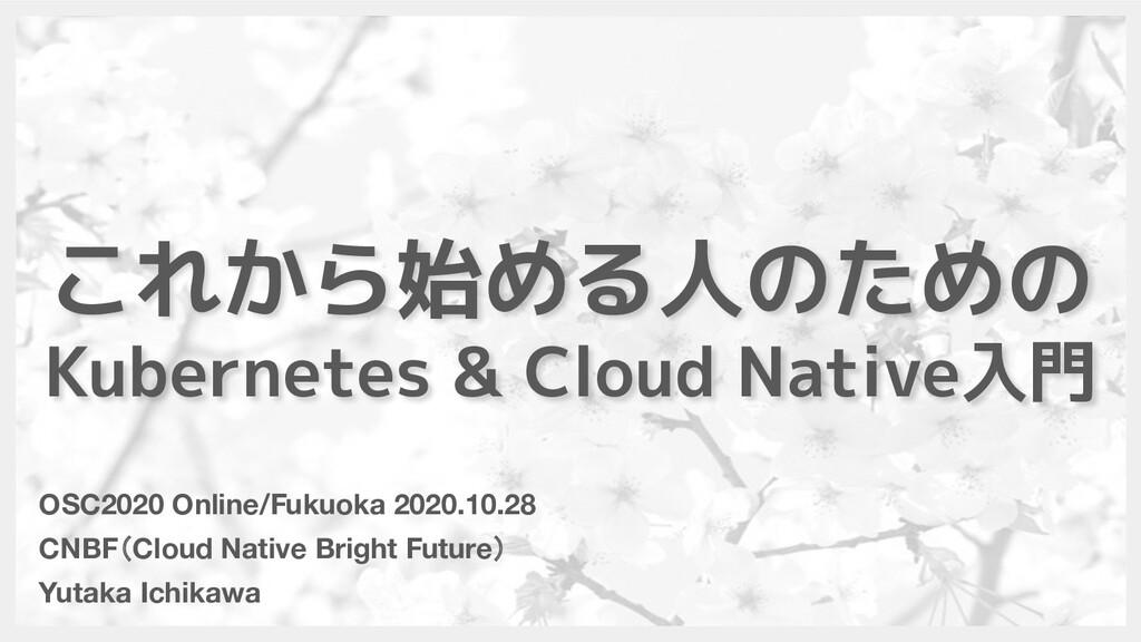 OSC2020 Online/Fukuoka 2020.10.28 CNBF(Cloud Na...