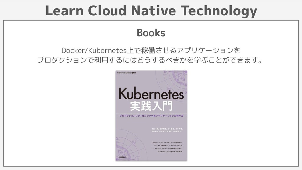 Learn Cloud Native Technology Books Docker/Kube...