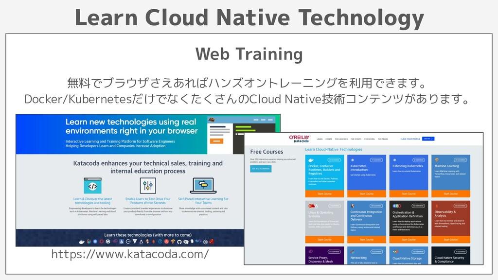Learn Cloud Native Technology Web Training 無料でブ...
