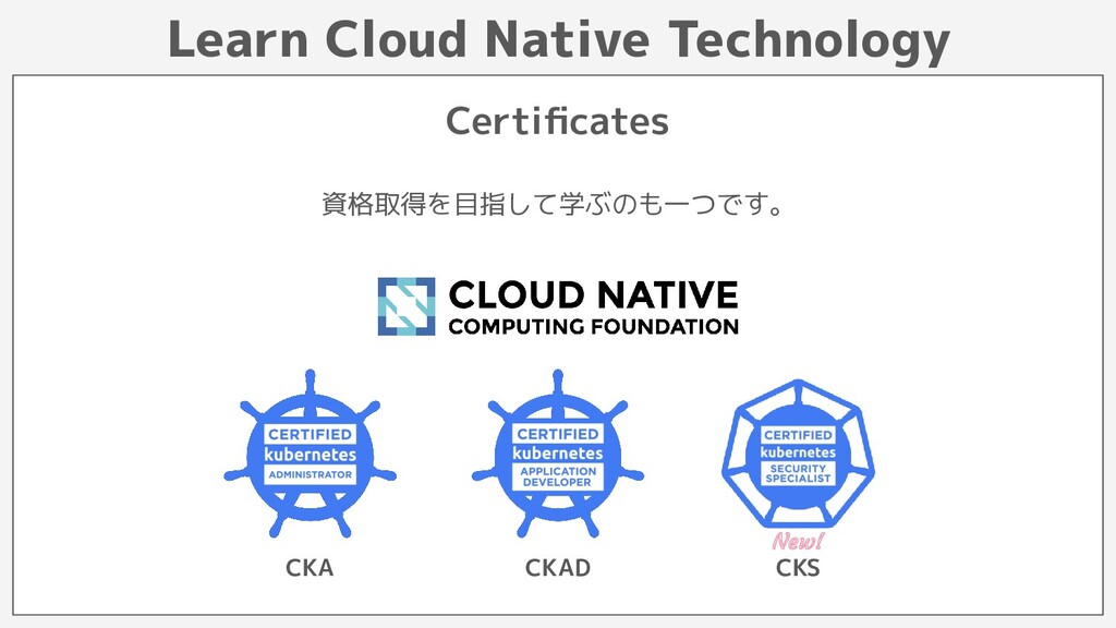 Learn Cloud Native Technology Certificates 資格取得を...