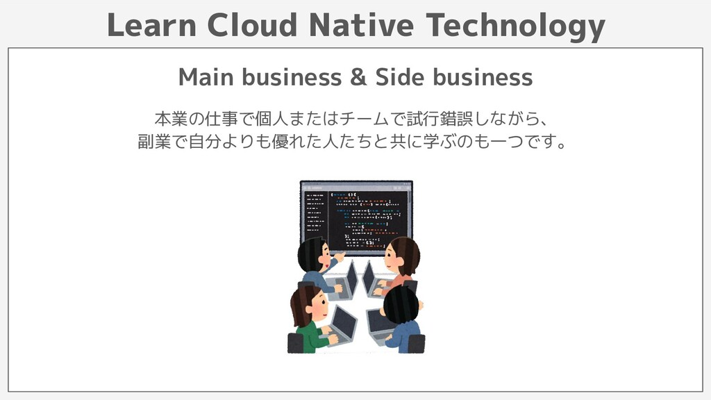 Learn Cloud Native Technology Main business & S...