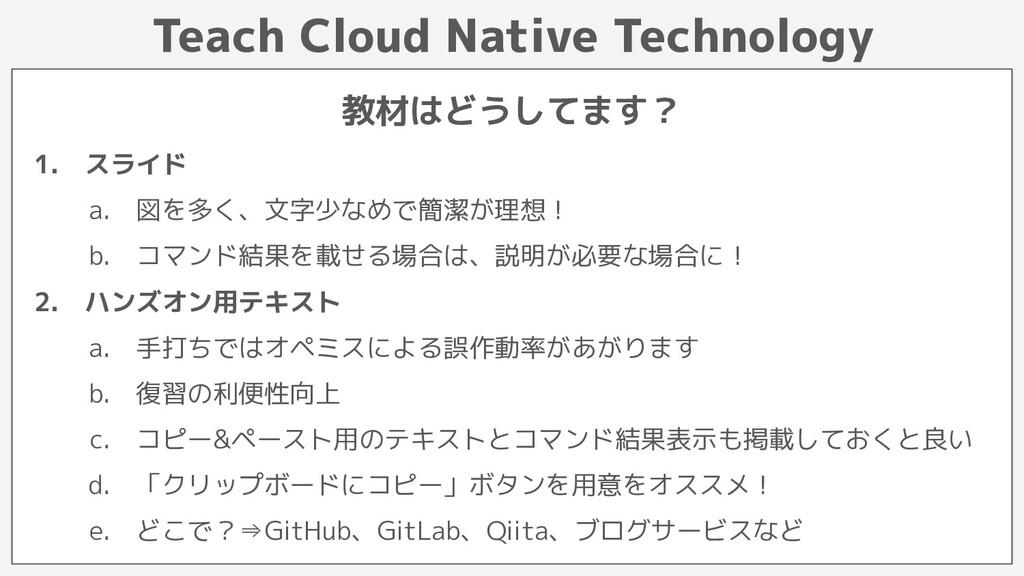 Teach Cloud Native Technology 1. スライド a. 図を多く、文...