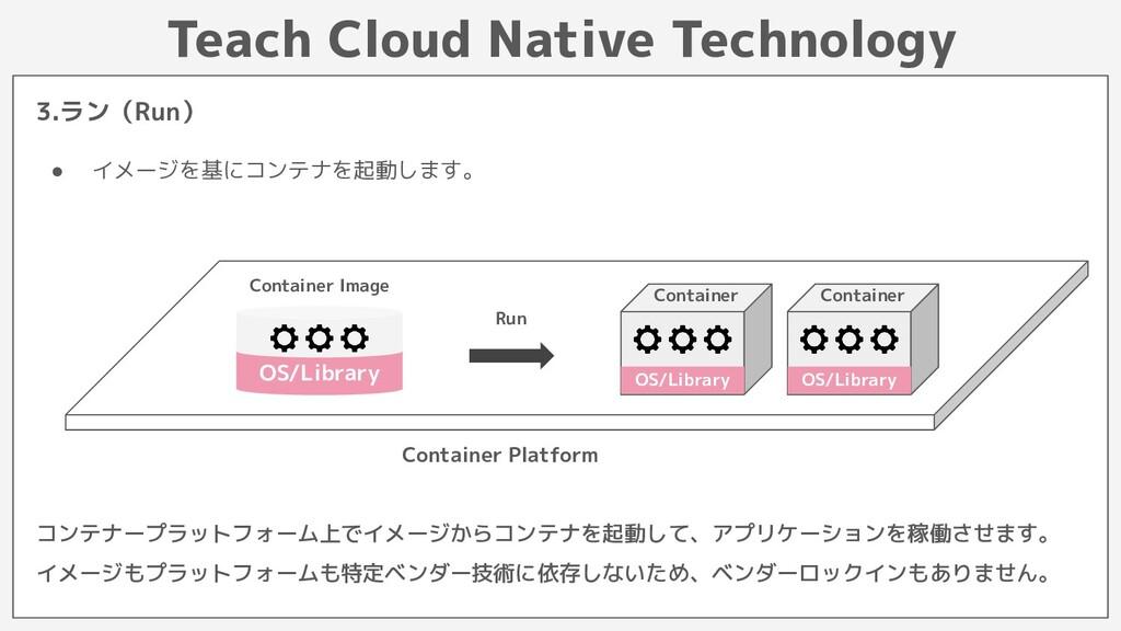 Teach Cloud Native Technology 3.ラン(Run) OS/Libr...