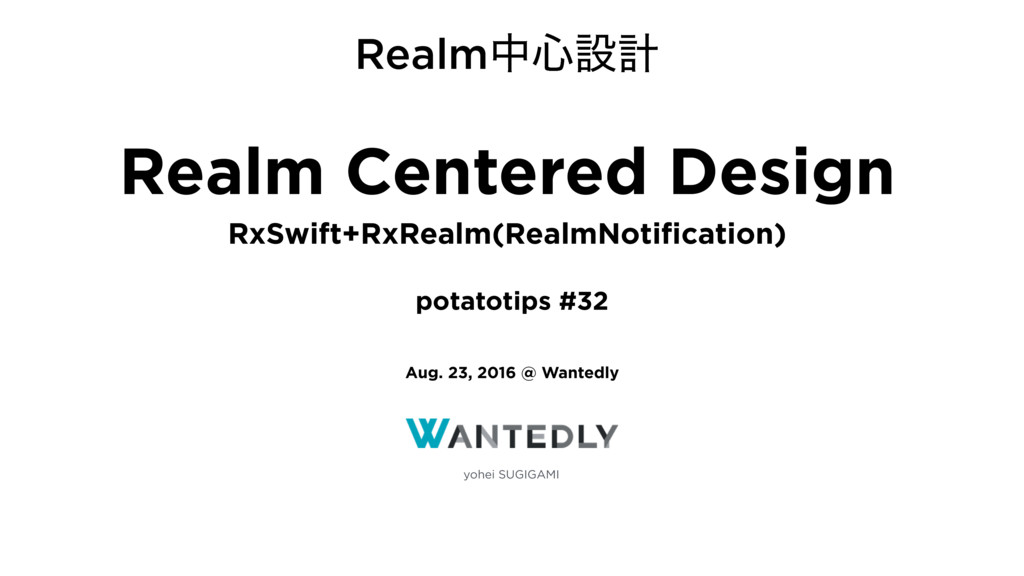 yohei SUGIGAMI Realm Centered Design RxSwift+Rx...