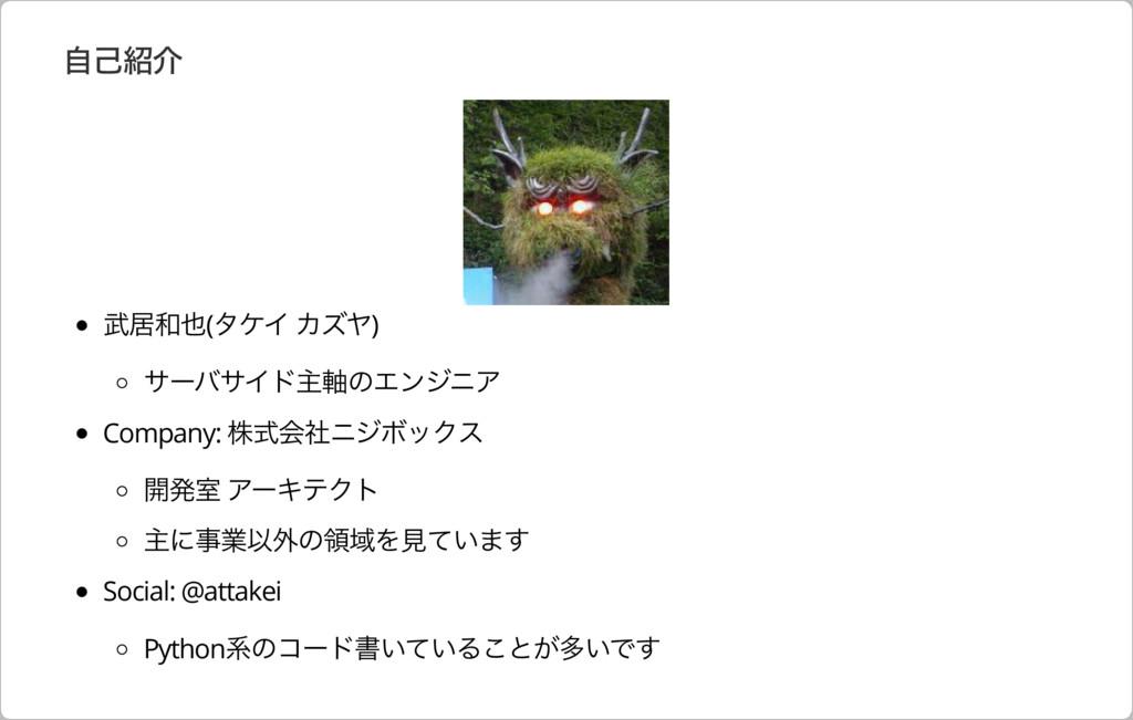 ⾃⼰紹介 武居和也(タケイ カズヤ) サーバサイド主軸のエンジニア Company: 株式会社...