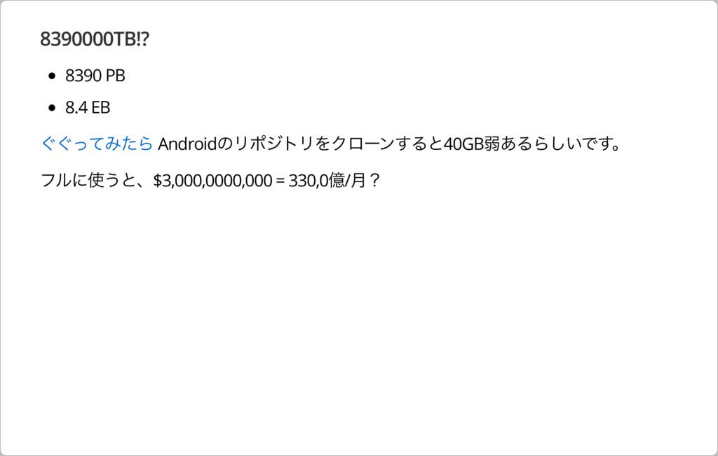 8390000TB!? 8390 PB 8.4 EB ぐぐってみたら Androidのリポジト...