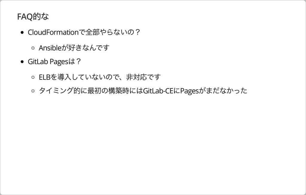 FAQ的な CloudFormationで全部やらないの? Ansibleが好きなんです Gi...